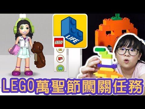 樂高萬聖節闖關任務,LEGO Life小朋友專屬社群[NyoNyoTV妞妞TV玩具]