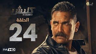 مسلسل كلبش - الحلقة 24 الرابعة والعشرون