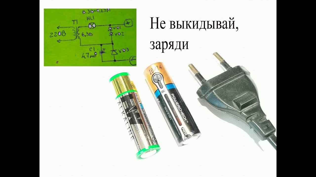Схема зарядного устройства для пальчиковых аккумуляторов своими руками 131