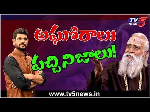 LIVE: అఘోరాలు..పచ్చి నిజాలు..!   Aravind Aghora Special Live Show with TV5 Murthy   TV5 News