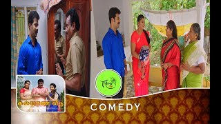 KALYANA VEEDU | TAMIL SERIAL | COMEDY | PICHAMANI DISCUISSION TO GOPI FAMILY FOR KANNAN