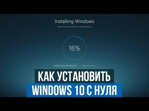 Установка Windows 10 с нуля. Версия 2017. Часть 1