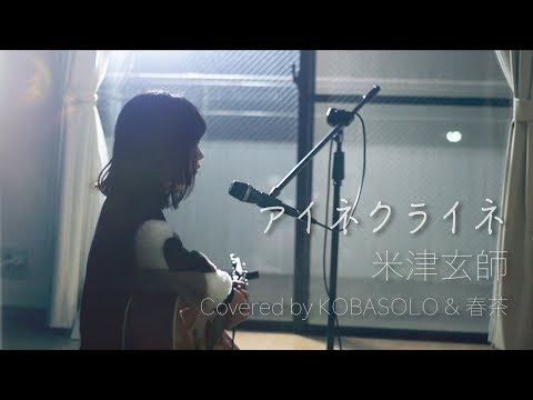 【Female Sings】Eine Kleine / Kenshi Yonezu  (Covered By KOBASOLO & Harutya)