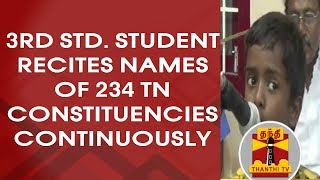 3rd Std. Student recites names of 234 TN Constituencies continuously   Thanthi TV