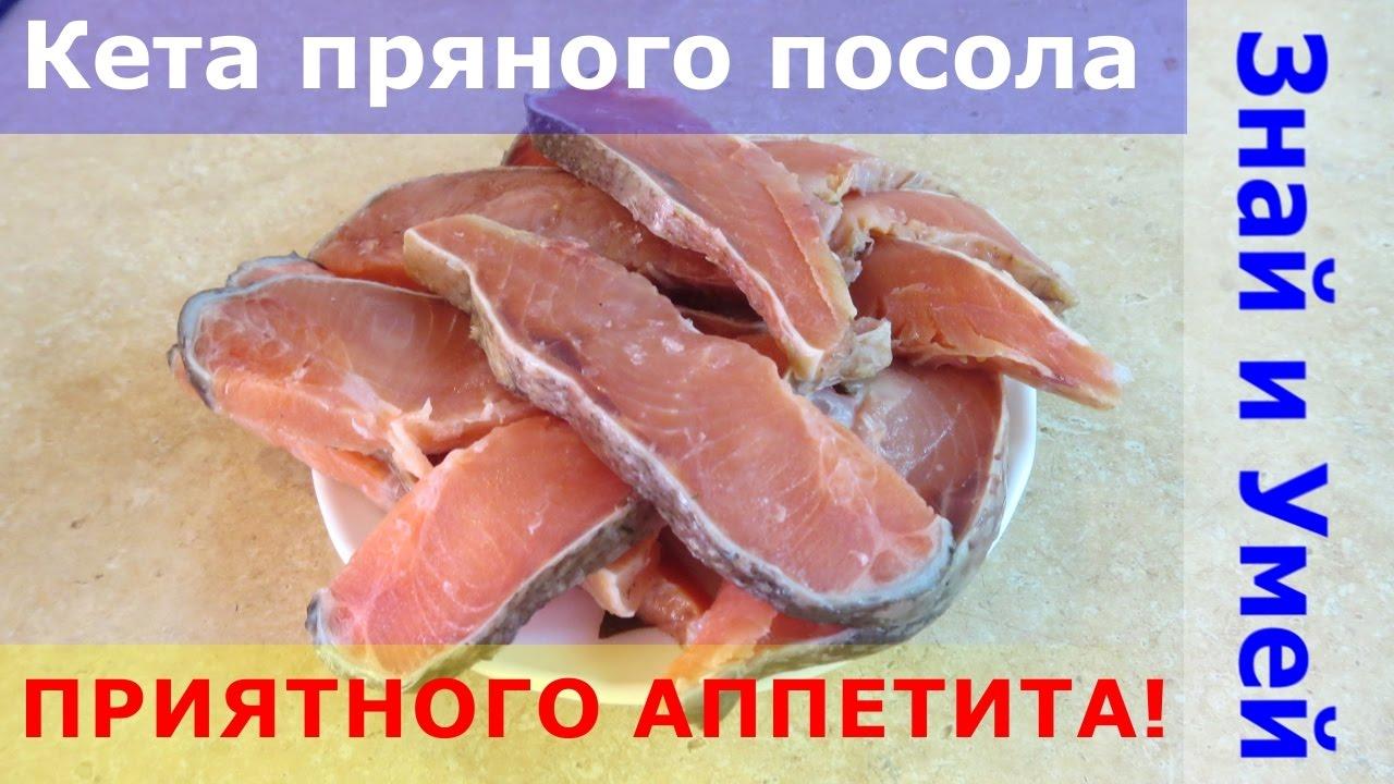 Посолить рыбу в домашних условиях кету в 470
