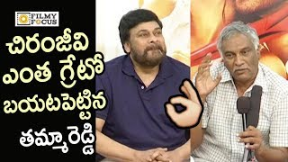 Tammareddy Bharadwaj Reveals Secrets of Chiranjeevi and his Greatness @Pyaar Prema Kadhal Movie