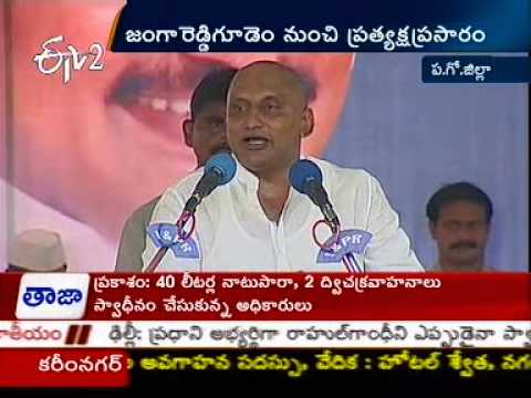 CM Kiran Kumar Reddy speech Live from Jangareddygudem