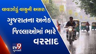 Cyclone Vayu: Parts of Gujarat receive heavy rainfall| Tv9GujaratiNews