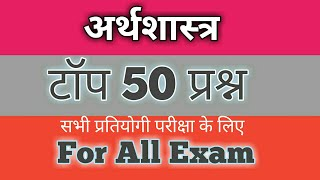 Economic question in Hindi || 50 most  important question