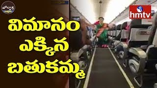 Bathukamma Dance On Flight | Jordar News | hmtv