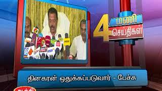 18TH AUG 4PM MANI NEWS