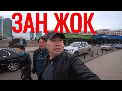 Говори КАЗАКША ! Скандал в банке Астана Казахстан Закон не работает ! Интервью и Эксперимент с Доган