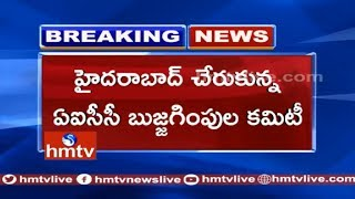 AICC Congress Committee Reached To Hyderabad | hmtv