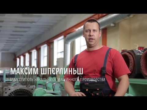 Документальный фильм о Рижском Электромашиностроительном Заводе