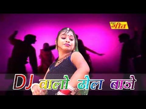 Rajasthani Dj Mix Desi Marwadi Geet - Dj  Walo Dhol Baje Re - Sexy Girl Dance video