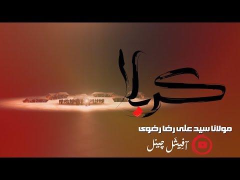 Battle of Karbala | HD | Maulana Syed Ali Raza Rizvi