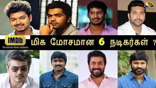 மிக மோசமான 6 நடிகர்கள் ?? | Worst Actors Of Kollywood Cinema | IMDB Listed Worst Tamil Actors | TM