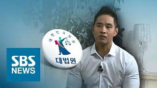 '17년 입국금지' 유승준, 한국 땅 밟을까…여론은 '싸늘' / SBS