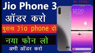 Jio phone 3 Launch | First look | specification | Price | 5G | Booking | Jio phone Unboxing