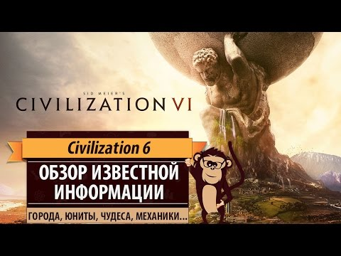 Sid Meier's Civilization VI: Обзор известной информации №1