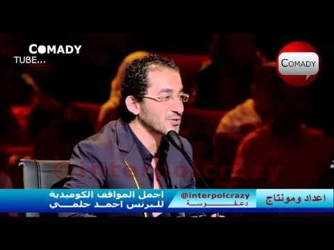 البرنس احمد حلمي يحرج محمد اشرم arabs got talent 2013