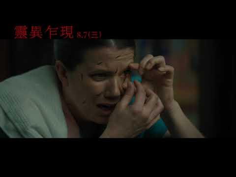 【靈異乍現】最新預告!