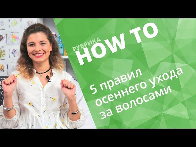 Как ухаживать ЗА ВОЛОСАМИ ОСЕНЬЮ ✔ 5 правил (HOW TO №5)