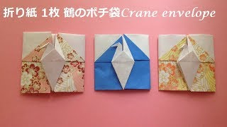 折り紙 1枚 鶴のポチ袋3 折り方(niceno1)Origami Crane(bird)envelope(Coin purse)tutorial