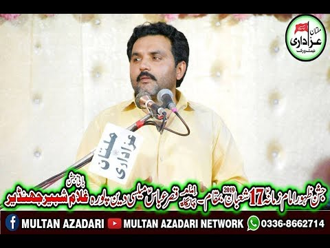 Zakir Sohaib Mehdi I Jashan 17 Shaban 2019 I Latest New Great Qasiday