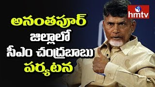 AP CM Chandrababu Naidu to Visits Anantapur District  | hmtv