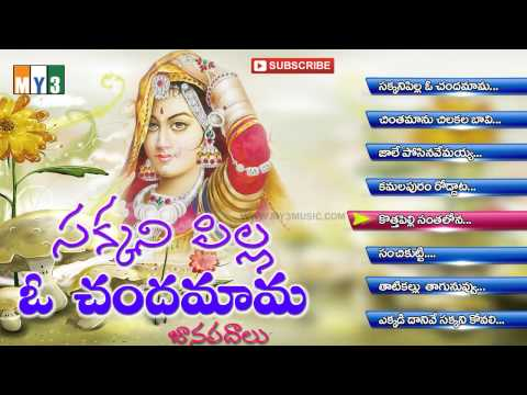 Telugu Janapadalu - Sakkani Pilla O Chandhamam Janapadalu | Folk Songs | Folk Songs Juke Box video