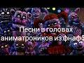 Песни в головах аниматроников из фнаф 5 mp3