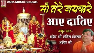 Aaye Datiye Maa | New Mata Bhajan | Full HD Video 2016 | Anil Hanslas Ji