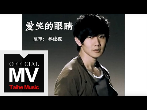 Jj Lin Jun Jie - Ai Xiao De Yan Jing
