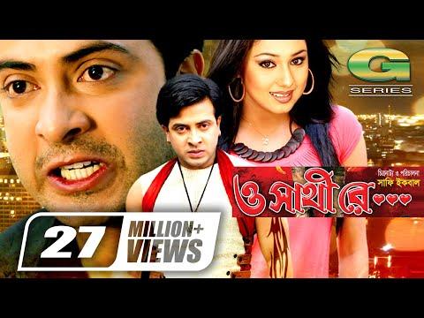Bangla Movie | O Shathi Re  | ft Shakib Khan | Opu Biswas | Bappa Raaz | Dany Sidak