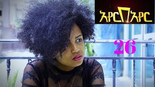 Ayer Bayer  Ethiopian series Drama Part 26