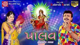 download lagu Palav Nonstop Garba 2017 Rakesh Barot Part-1 ગુજરાતી નોન gratis