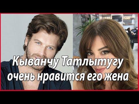 Кыванч Татлытуг в восторге от жены #звезды турецкого кино