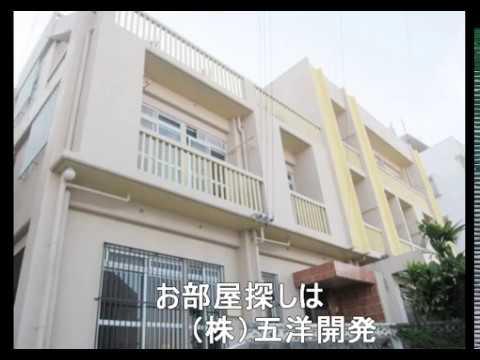 那覇市樋川 1LDK 3.9万円 アパート