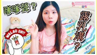 10 TYPES of GIRLS that GIRLS HATE THE MOST!!!|WONDER QUEEN 陳真善美