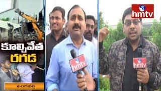 MLA RK Sensational Comments On Babu Over Illegal Constructions | Praja Vedika Demolition Updates