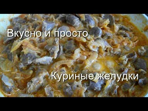 Вкусно и просто: Куриные желудки тушенные в сметане. Пошаговые рецепты, видео.