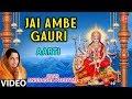 Jai Ambe Gauri Full Song Aartiyan mp3