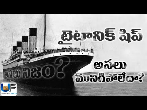 TITANIC Is A Ship That Never Sank? | Titanic Conspiracy Telugu | Unknown Facts Telugu