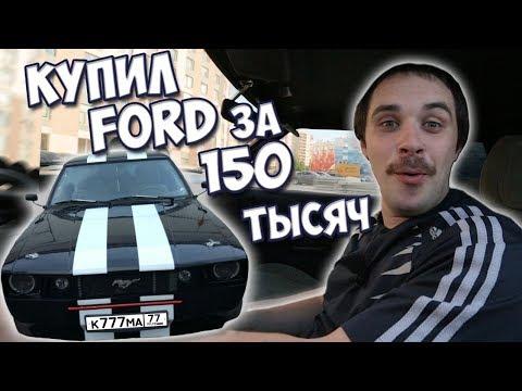 Форд мустанг для деревенского парня за 150 тысяч / тачка на прокачку + конкурс колонка jbl xtreme