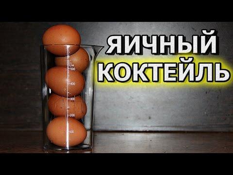 Рецепт яичного коктейля для роста мышц