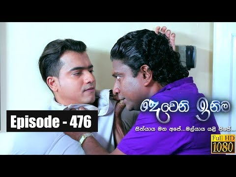 Deweni Inima | Episode 476 04th December 2018