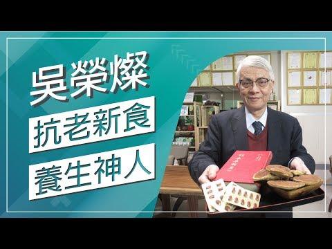 台灣-草地狀元-20190127 2/2 抗老新食 養生神人