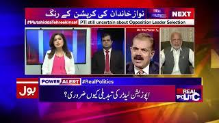 Real Politics - 29th September 2017   BOL News