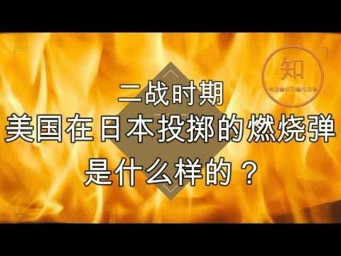 二戰時期美國在日本投擲的燃燒彈是什麽樣的?